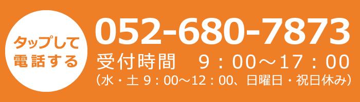 052-680-7873