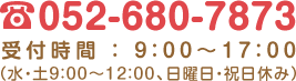 052-680-7873 受付時間:9:00~17:00(水・土9:00~12:00、日曜日・祝日休み)